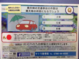 雨天時の交通事故