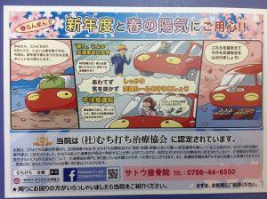 春の交通安全